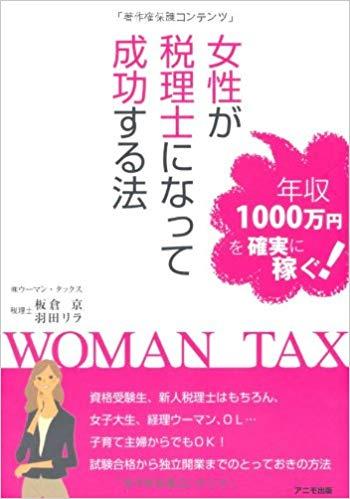 《執筆》 女性が税理士になって成功する法