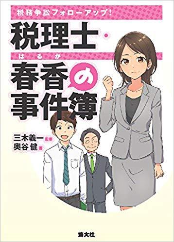 《執筆》 税務訴訟フォローアップ!税理士・春香の事件簿